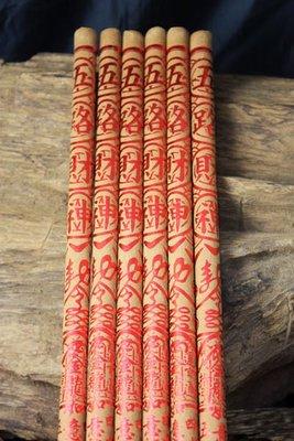 貢香【和義沉香】《編號H108》燙金貢香系列-五路財神檀香貢香  尺6  整箱12包優惠價900元