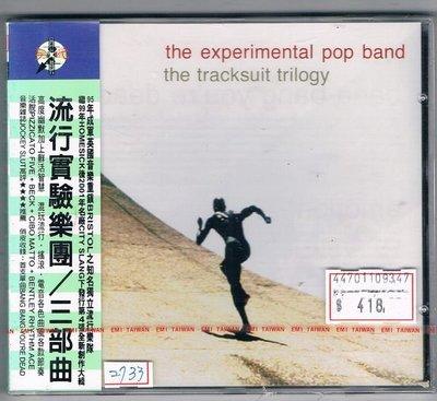 [鑫隆音樂]另類CD-流行實驗樂團Experimental Po :三部曲 [724385091025] 全新/ 免競標