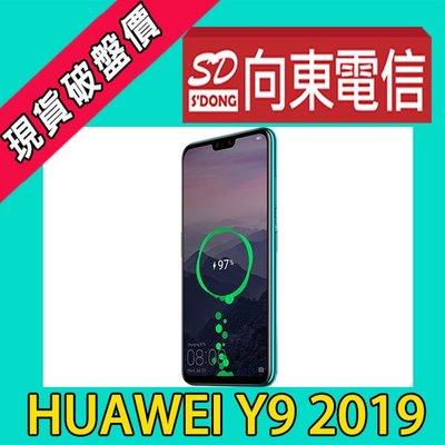 【向東-新北三重店】Huawei y9 2019 6.5吋 4+64g搭亞太996吃到飽手機8元