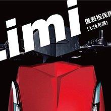 limi 125 儀表板 保護貼 (換色) 新品特價中