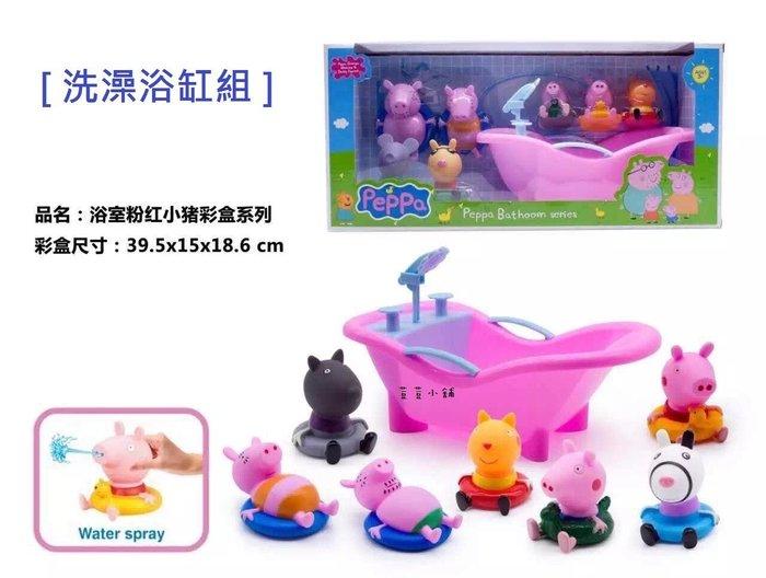 ✿荳荳小舖✿聖誕節 交換禮物 Peppapig/粉紅豬浴室遊戲組/洗澡噴水組(附7隻公仔)兒童節禮物/生日/佩佩