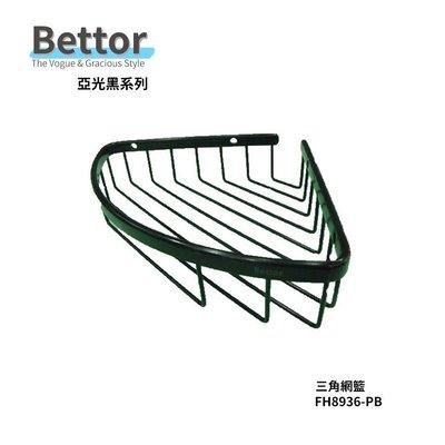 【亞御麗緻衛浴】BETTOR 亞光黑單層轉角架FH8936-PB