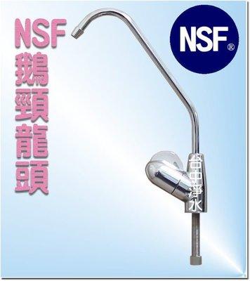 『台中淨水』RO機/逆滲透/淨水器/濾水器/出水龍頭/鵝頸龍頭/NSF認證陶瓷鵝頸~2分~另有多款