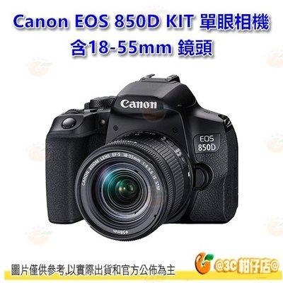 套餐組合 Canon EOS 850D KIT 單眼相機含 18-55mm 繁中 中文介面 平輸水貨 一年保固