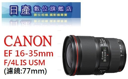 【日產旗艦】Canon EF 16-35mm F4L IS 廣角鏡 公司貨【送2600元禮卷+3年保固2/28止】