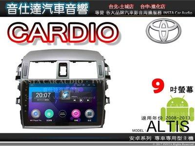 音仕達汽車音響 CARDIO 豐田 ALTIS 08~13 9吋安卓主機 藍芽/四核心 CAD