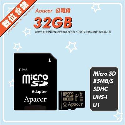 公司貨 Apacer 宇瞻 32GB 32G MicroSDHC C10 R85 85MB 記憶卡 TF T-FLASH