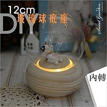 音樂青蛙Sweet Garden, 12cm玻璃球內轉音樂盒 原木色帶燈底座(可選曲) 乾燥花永生花 紙藝串珠設計