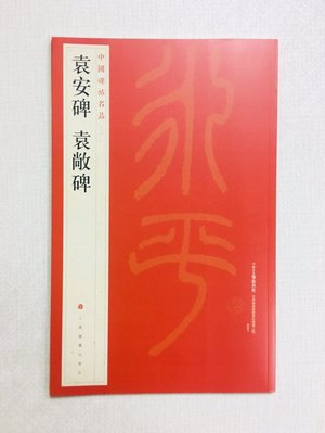正大筆莊~『7 袁安碑 袁敞碑』 中國碑帖名品系列 上海書畫出版社 (500009)