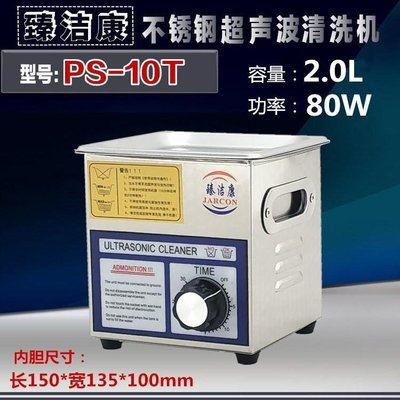 【工業機械超音波】保固最長至2年 PS-10T 超音波清洗機 2L 機械定時 不鏽鋼超音波 主板/ 墨盒/噴油嘴清洗