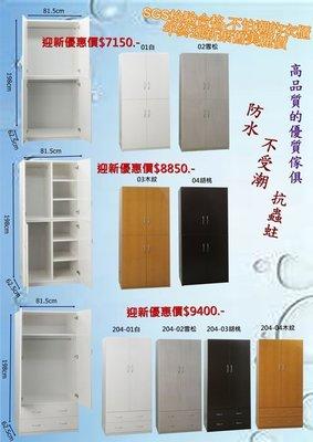 【傢俱城】塑鋼衣櫃,塑鋼衣櫥.塑鋼吊衣櫃,置物櫃(整台可水洗)