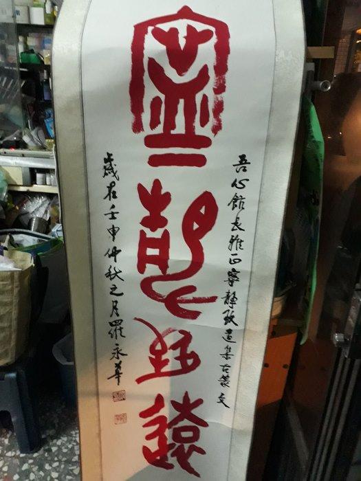 羅永華老師字畫甲骨文(寧靜致遠),長135公分寬35公分