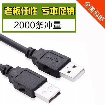 現貨 免運費 USB公對公傳輸線 安博 小米盒子 ROOT線 數據線 機上盒 高雄市