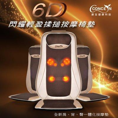 【Concern 康生】6D閃耀輕盈揉槌按摩椅墊 閃耀金 CON-2828