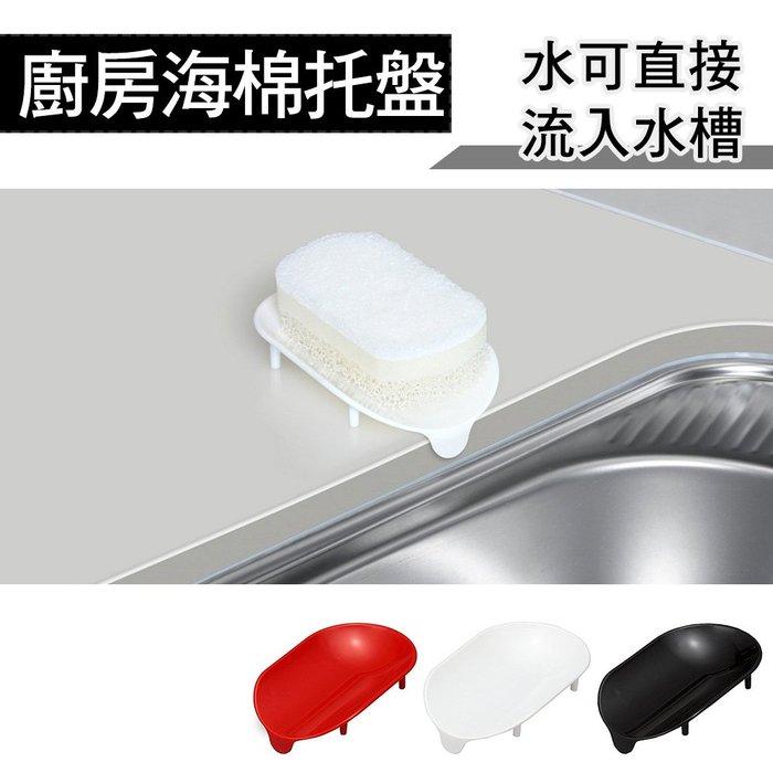 日本OHE SMART HOME 廚房菜瓜布海棉收納托盤 (白、紅、黑 3色可選)