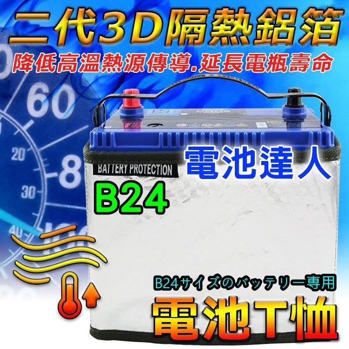【電池達人】55B24RS 統力 汽車電池 + 3D隔熱套 杰士 GS SURF WISH PREMIO VIOS 豐田