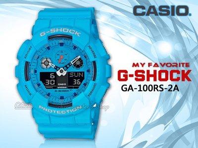CASIO 手錶專賣店 時計屋 GA-100RS-2A 搖滾復古電子錶 樹脂錶帶 碧藍 防水200米 附發票 全新 保固