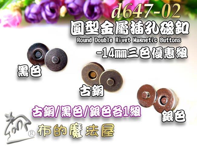 【布的魔法屋】d647-02圓形14mm插孔磁釦三色各1入-共3入綜合優惠組(買10送1圓型插式磁扣,崁入式磁扣,磁扣)