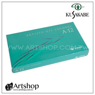 【Artshop美術用品】日本 KUSAKABE 專家級油畫顏料 20ml (12色) 綠盒