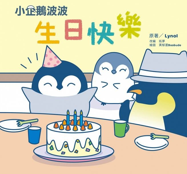 ☆天才老爸☆【小光點】小企鵝波波生日快樂
