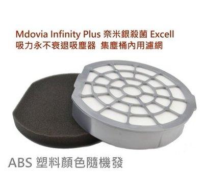 副廠 集塵桶濾網 黑棉 適 Mdovia Infinity Plus Dirt Devil 奈米銀殺菌吸塵器 九代 十代