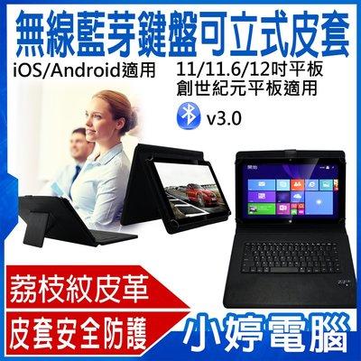 【小婷電腦*無線鍵盤皮套】全新  無線藍芽鍵盤可立式皮套11/11.6/12吋創世紀元平板適用 荔枝紋皮革 USB充電