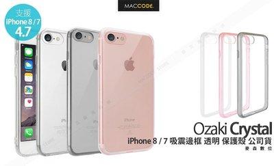 Ozaki O!coat Crystal+ iPhone 8 / 7 吸震邊框 透明 保護殼 公司貨 現貨 含稅