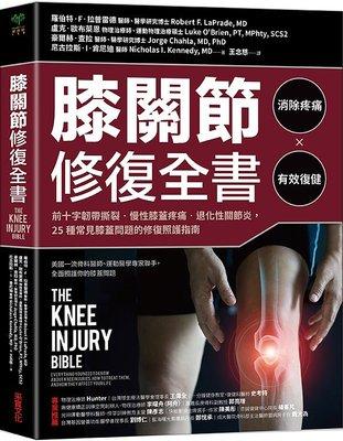 膝關節修復全書:慢性膝蓋痛‧退化性關節炎‧十字韌帶撕裂,25種常見膝蓋問題的修復照護指南