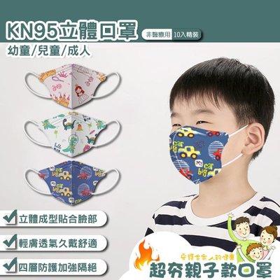 kn95四層立體口罩10片裝(成人/兒童/幼幼) 兒童立體口罩親子款成人立體口罩成人