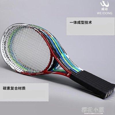 碳素網球拍 單人訓練雙人比賽初學者套餐男女式通用全QM