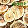 ~乾檸檬片(80公克裝)~ 無任何添加物,新鮮檸檬切片低溫烘培而成,用水一泡,純純的檸檬水,健康每一天。【豐產香菇行】