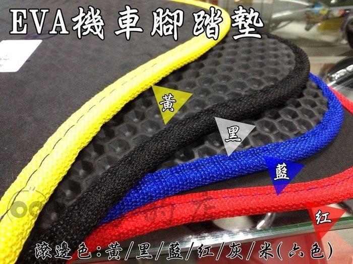 彰化【阿勇的店】JET POWER JET'S EVA六角格紋 機車踏墊 腳踏墊 EVA 鬆餅墊 可訂製顏色