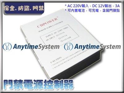 門禁電源控制器 220V輸入 12V輸出 3A 可內置電池 可充電 開門接點