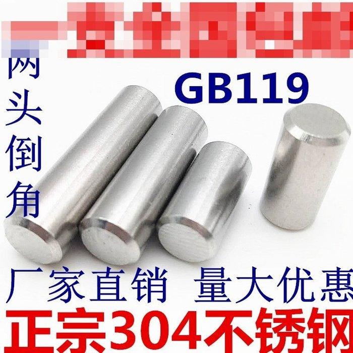 AHH090 M3M4M5M6mm304不銹鋼圓柱銷釘定位銷子8-10-12-15-16-20-25-30 不鏽鋼定位2