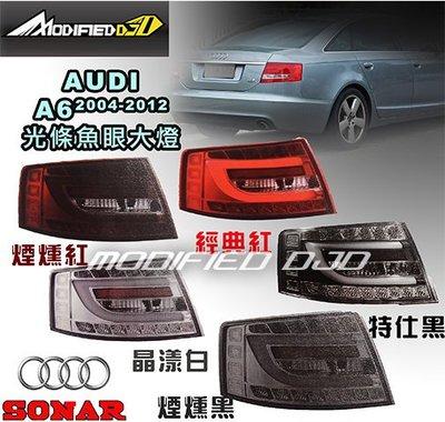 DJD Y0662 AUDI A6 04~12 光柱型 導光尾燈 LED尾燈 煙燻紅/經典紅/晶漾白/特仕黑/煙燻黑