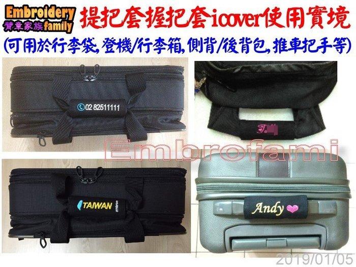 ※臂章家族※客製旅行配件電腦背包行李箱提把套/把手套/保護套,icover (1個圖+名字) 4個/組