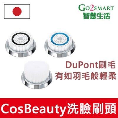 【GO2Smart智慧生活】CosBeauty智能音波微震洗臉機-刷毛特價