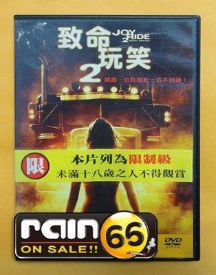 ⊕Rain65⊕正版DVD【致命玩笑2/Joy Ride: Dead Ahead】-經典公路驚悚片(直購價)