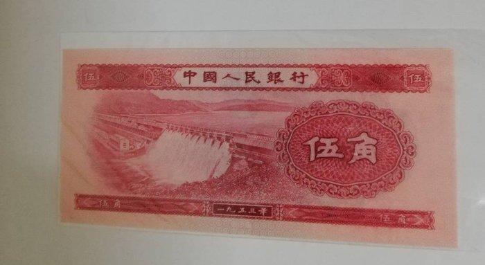 第二套人民幣紅色水壩伍角,五星水印,99新