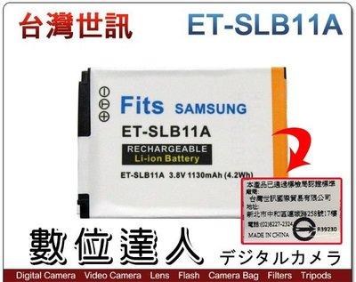 【數位達人】台灣世訊 副廠電池 SAMSUNG SLB-11A SLB11A 同 SLB10A / EX1 EX2F