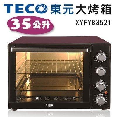 大烤箱35公升 XYFYB3521 單獨發酵功能,適合發酵麵糰、優格 另售烘王A+烤箱(HW-9988)