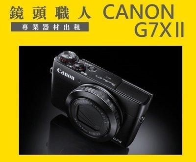 ☆ 鏡頭職人 ☆(  租相機  ) ::::: Canon G7X 二代  出租 翻轉螢幕 WIFI  師大 板橋 楊梅 台北市