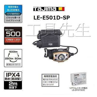 含稅價/LE-E501D-SP【工具先生】TAJIMA 田島 500流明 充電式 LED 頭燈 雙能源 防水IPX4