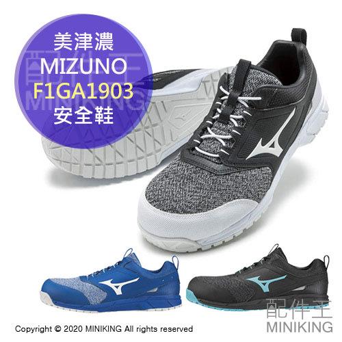 日本代購 空運 MIZUNO 美津濃 F1GA1903 安全鞋 塑鋼鞋 鋼頭鞋 工作鞋 作業鞋 男鞋 女鞋