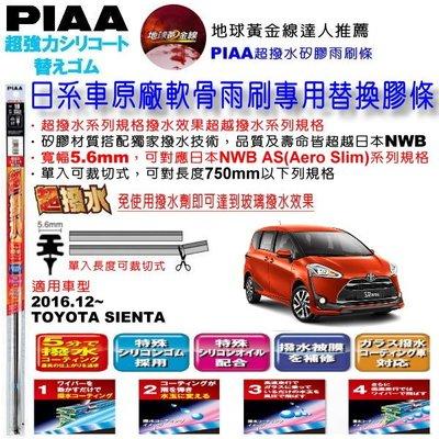 和霆車部品中和館—日本PIAA 超撥水系列 適用TOYOTA SIENTA 原廠軟骨雨刷替換膠條 寬幅5.6mm