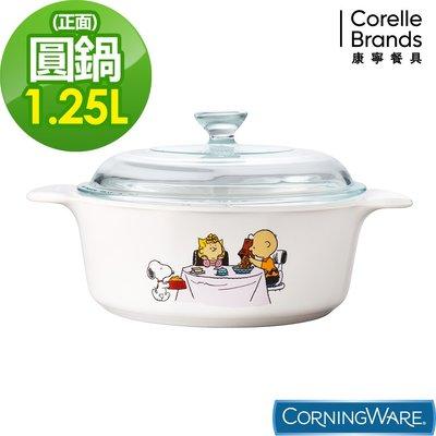 美國康寧 CORELLE 史努比1.25L 圓型康寧鍋 SNOOPY 特價1380元