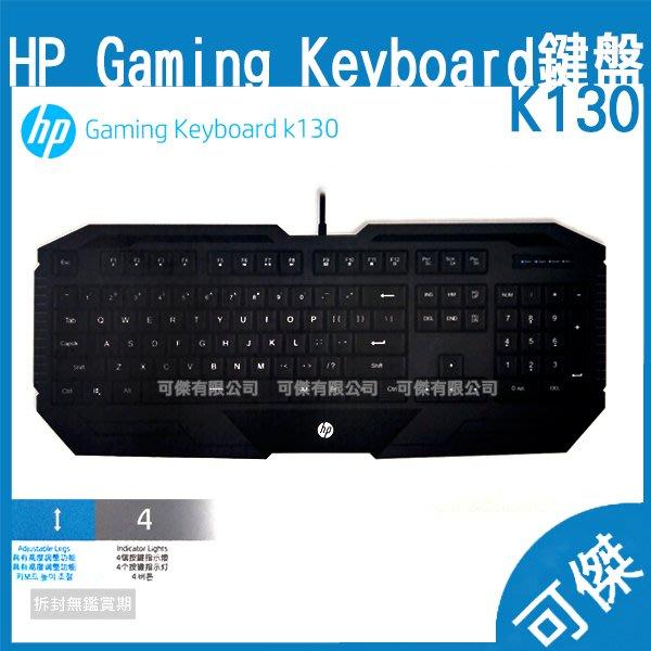HP 有線鍵盤 K130 鍵盤 底部防滲排水孔 酷炫的外觀設計 鍵帽採用先進上光工藝永不褪色 24H快速出貨 可傑