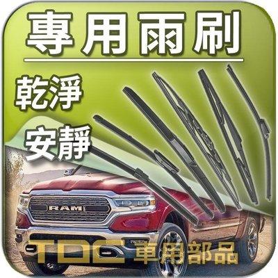 【TDC車用部品】雨刷:道奇,RAM1500,RAM 1500,Caliber SXT,DODGE,前雨刷片,後雨刷片