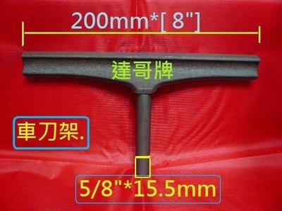 ※達哥木工車床配件※達哥牌木工車床用刀架.加長型式* 10吋*250mm*1.+快拆夾頭螺絲把手*2支+S型T刀架共2260元