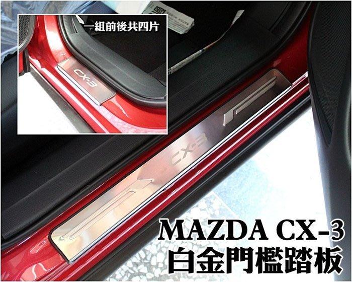 大新竹【阿勇的店】MAZDA CX-3 專用 不鏽鋼白金門檻迎賓踏板 另有 LED踏板 煞車油門休息踏板 遙控後視鏡收折